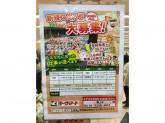 ヨークマート 桜上水店