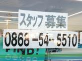 ファミリーマート 苫田鏡野町店