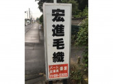 宏進毛織(資)