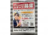 ドコモショップ新宿サザンテラス口店