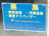 (株)桜井不動産販売