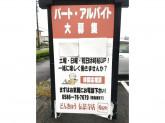 どんきゅう一宮伝法寺店