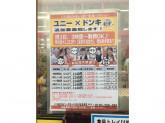 MEGAドン・キホーテ UNY 伝法寺店