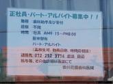 香川花園歯科医院