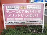 デニーズ 清水インター店