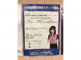 株式会社小田急ビルサービス駅清掃管理所(梅ヶ丘駅)