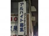 総合エネルギー カネコ石油(株)