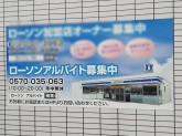 ローソン 東郷春木太子店