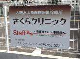 大阪水上隣保館附属診療所 さくらクリニック
