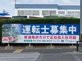 名鉄バス 名古屋営業所