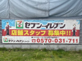 セブン-イレブン 名古屋金山5丁目店