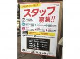 キッチンオリジン 志茂店