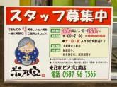 米乃家(よねのや) ピアゴ江南店