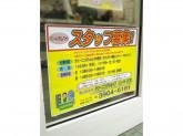 NEWクリーニング 上石神井駅前通り店