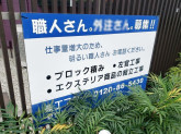 株式会社エスター 綺羅里 春日井店