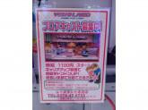 ユーズランド 太田店
