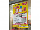 ザ・ダイソー ららぽーと甲子園店