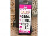 バーミヤン 桜山店