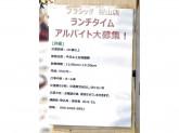 プラシッダ 桜山店