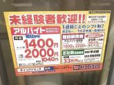 ダイコクドラッグ 歌舞伎2丁目店