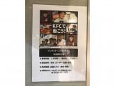 ケンタッキーフライドチキン 新宿西口店