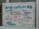 R(アール) Hair&Make 豊田店