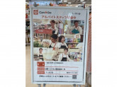 Can Do(キャンドゥ) マーサ21店