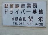 有限会社望栄 浜松営業所