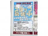 SOX浜松南店