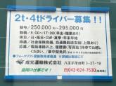 成光運輸(株)