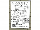 朝日新聞サービスアンカー江東区 ASA深川