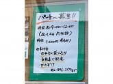 桜山炭酒家