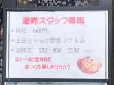 御菓子司 吉乃屋 藤井寺店