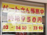 ゆで太郎 前橋朝日町店