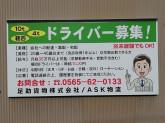 足助貨物(株)