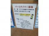 プレミアムサポート株式会社(ヤマナカ新中島フランテ館)