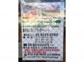 やまや 岸和田春木店
