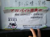 炭火焼肉 仁 新瑞橋店