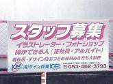 有限会社サイン百貨KEI