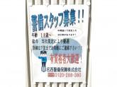 名西警備保障(株)