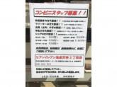 セブン-イレブン 鴻巣天神3丁目店