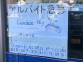 ローソン 熊谷妻沼店