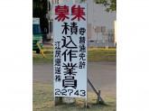 江尻運送株式会社