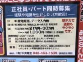 (有)中央電化 練馬店(仮店舗)