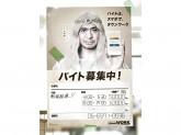 朝日新聞サービスアンカー みなと中央