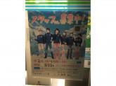 ファミリーマート 金沢西念三丁目店