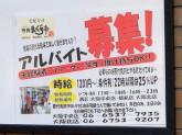 まぐろ亭 大阪北店