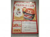 魚べい 豊田前田町店