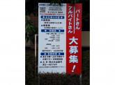 ザ・めしや 鶴見店