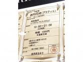 アミティエ京阪モール店